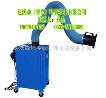 自動反吹移動焊接煙塵淨化