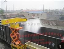 铁路煤炭运输抑尘剂喷雾降尘装置/粉尘抑制喷雾雷竞技官网app(固定式)