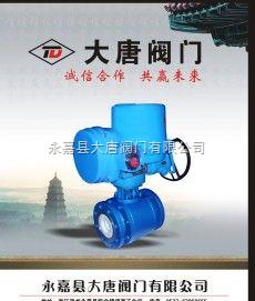 电动耐磨陶瓷球阀