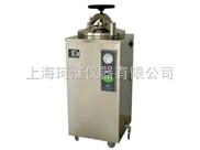 立式壓力蒸汽滅菌器YXQ-LS-50SII/YXQ-LS-75SII