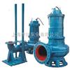 潜水排污泵|WQ潜污泵|无堵塞排污泵