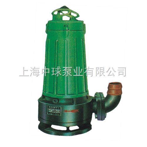 潜水排污泵|切割式潜水排污泵|WQK/QG带切割排污泵