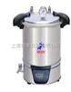 SYQ-DSX-280A|SYQ-DSX-280B手提式不鏽鋼壓力蒸汽滅菌器