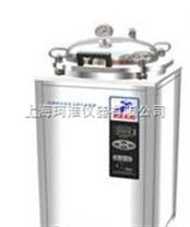 LDZX-30FA|LDZX-30FAS|LDZX-30FB|LDZX-30FBS立式压力蒸汽灭菌器