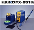 HAKKOFX-951防静电无铅焊台报价