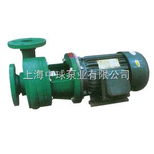 耐腐蚀塑料离心泵|FP增强聚丙烯离心泵|工程塑料化工泵