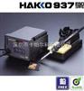 HAKKO937防静电无铅焊台价格