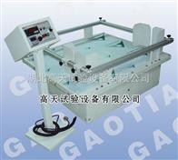 GT-MZ-100GT-MZ-100模拟汽车运输振动台