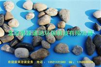 优质【北京卵石滤料】