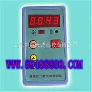 便携式二氧化碳检测仪 型号:ZH2553