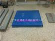 亚津1.2x1.5m双层小地磅