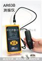 香港希玛AR63A测振仪/分体式测振仪