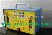 大气采样仪/大气采样器 型号:ZH2158