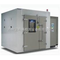 大型恒溫恒濕試驗室_步入式恒溫恒濕室_恒溫恒濕箱價格