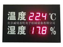 大屏幕紅色數碼管顯示溫濕度顯示儀顯示屏