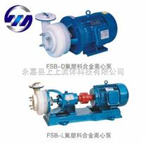 FSB型氟塑料合金泵,FSB型氟塑料合金泵厂家,FSB型氟塑料合金泵价格