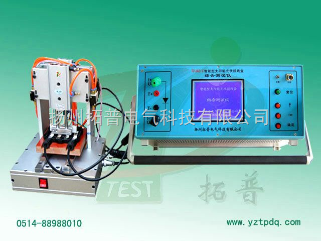 光伏接线盒终端测试仪生产厂家