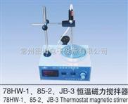 恒溫磁力加熱攪拌器(出口產品)