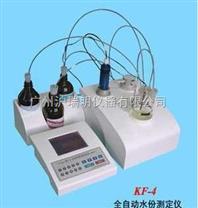 KF-4卡爾費休水份測定儀/KF-4型全自動水份測定儀