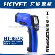 工业高温型红外测温仪HT-856D系列
