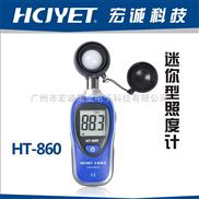 迷你型照度计HT-860