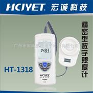 精密型数字照度计HT-1318