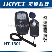 經濟型照度計HT-1301/1300