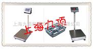 《◆秤不离砣◆》300公斤电子台秤‖200公斤电子台秤‖上海TCS-300公斤电子台秤‖电子台秤价格