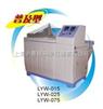 上海一恒鹽霧腐蝕試驗箱LYW-075/廠家直銷/LYW-075鹽霧腐蝕試驗箱價格