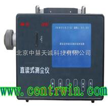防爆粉尘仪/直读式粉尘浓度测量仪(矿用安标证书,防爆证书)