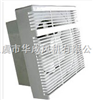 BLB型低噪声板壁式排风机