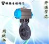 气动PVC蝶阀供应