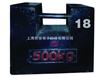 大质量标准砝码:500kg--2000kg