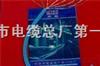 MHYAV煤矿用阻燃通信电缆-MHYAV系列MHYAV煤矿用阻燃通信电缆-MHYAV系列