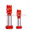XBD-L(D)不锈钢消防稳压泵