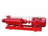 XBD-W(D)卧式多级消防泵