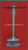抗穿孔性仪QSX-17防水卷材抗穿孔性仪北京吉林安徽浙江广东广西山西天津