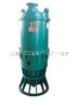 BQS型隔爆式潜水排沙泵