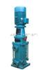 立式多级离心泵DL、DLR