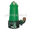 WQK潜水排污泵|切割式潜水排污泵|WQK/QG带切割排污泵