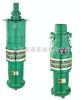 QY型三相油浸式矿用潜水电泵